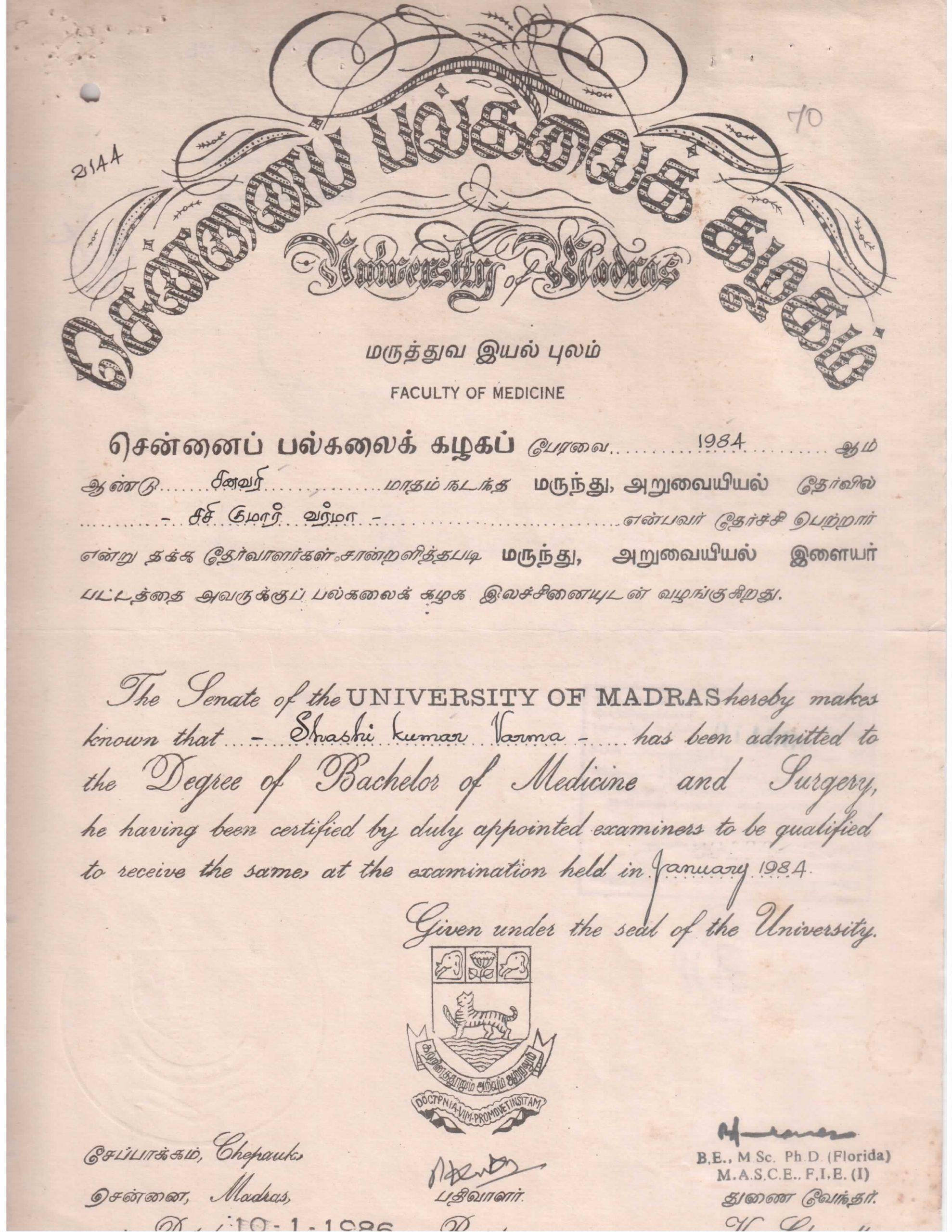 SK Varma (MBBS Certificate)